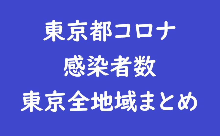 東京都コロナ感染者東京都全域まとめ