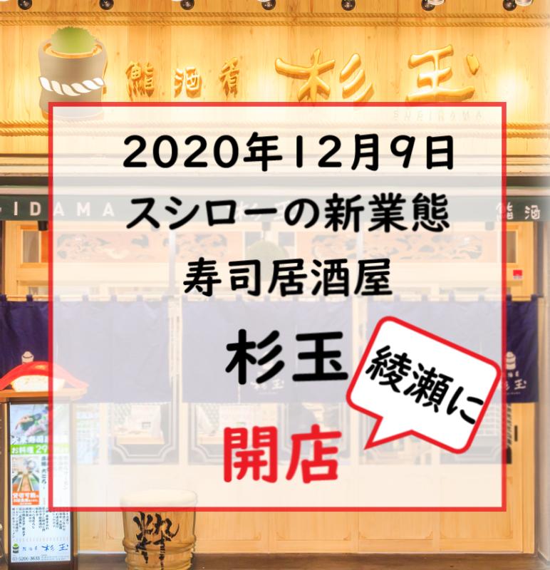 綾瀬杉玉が開店|スシローの新業態