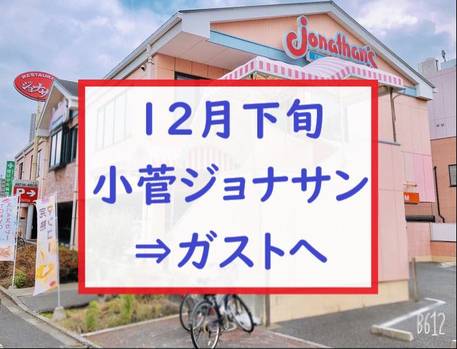 足立区新田 ファミレス