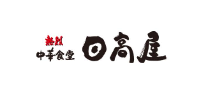 竹ノ塚日高屋